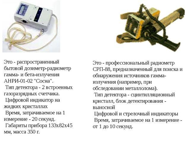 Это - распространенный бытовой дозиметр-радиометр гамма- и бета-излучения АНР...