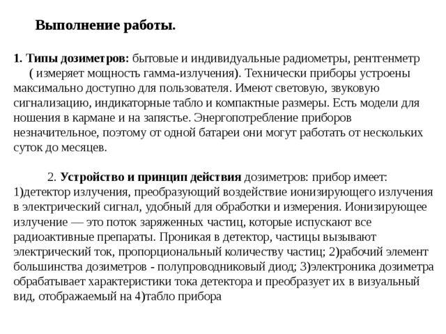 1. Типы дозиметров: бытовые и индивидуальные радиометры, рентгенметр ( измеря...