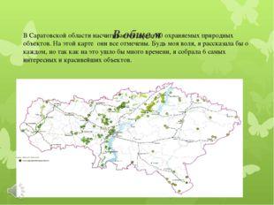 В общем В Саратовской области насчитывается около 80 охраняемых природных объ