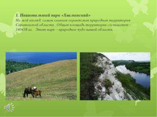 1. Национальный парк «Хвалынский» На мой взгляд, самая главная охраняемая при