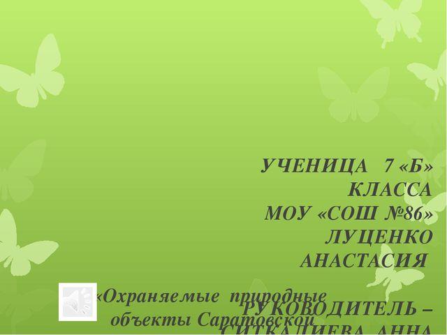 «Охраняемые природные объекты Саратовской области» УЧЕНИЦА 7 «Б» КЛАССА МОУ...
