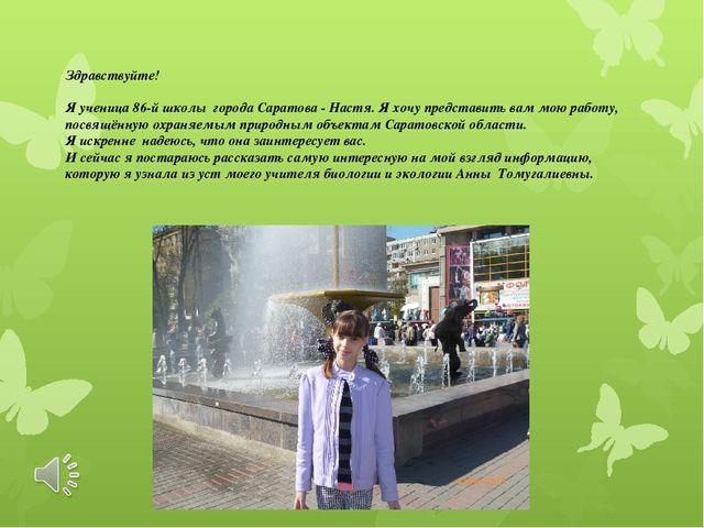 Здравствуйте! Я ученица 86-й школы города Саратова - Настя. Я хочу представи...