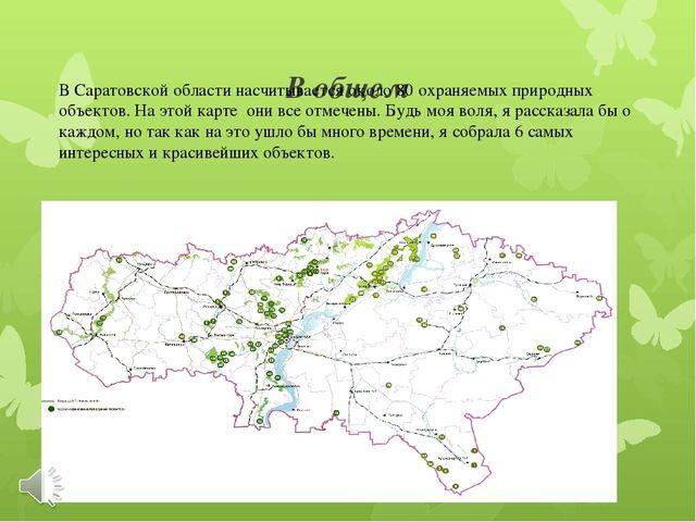 В общем В Саратовской области насчитывается около 80 охраняемых природных объ...