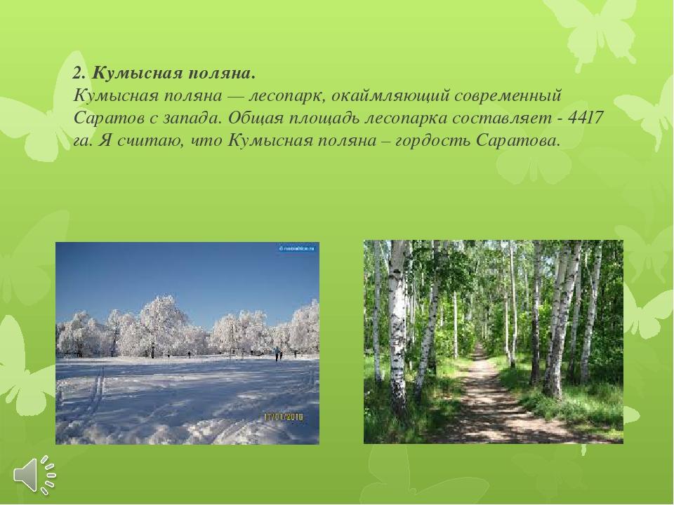 2. Кумысная поляна. Кумысная поляна — лесопарк, окаймляющий современный Сарат...