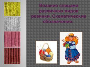 Вязание спицами различных видов резинки. Схематические обозначения.