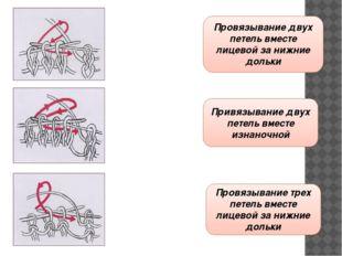Провязывание двух петель вместе лицевой за нижние дольки Привязывание двух пе