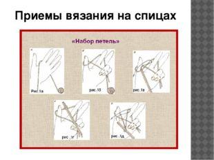 Приемы вязания на спицах