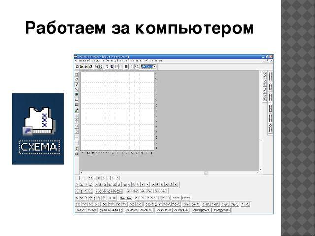 Работаем за компьютером