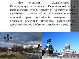 Две площади – Декабристов и Исаакиевскую – связывает Исаакиевский собор. Ис