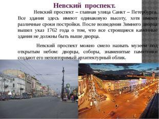 Невский проспект. Невский проспект – главная улица Санкт – Петербурга. Все
