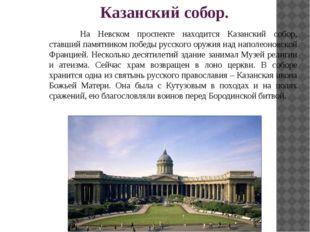 Казанский собор. На Невском проспекте находится Казанский собор, ставший па