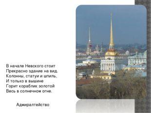 В начале Невского стоит Прекрасно здание на вид. Колонны, статуи и шпиль, И т