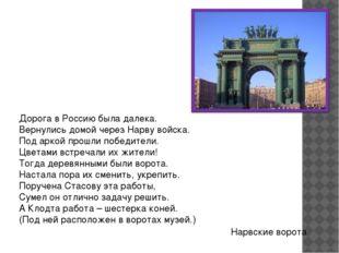 Дорога в Россию была далека. Вернулись домой через Нарву войска. Под аркой пр