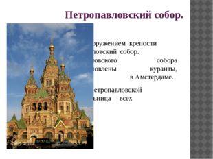 Петропавловский собор. Главным сооружением крепости является Петропав