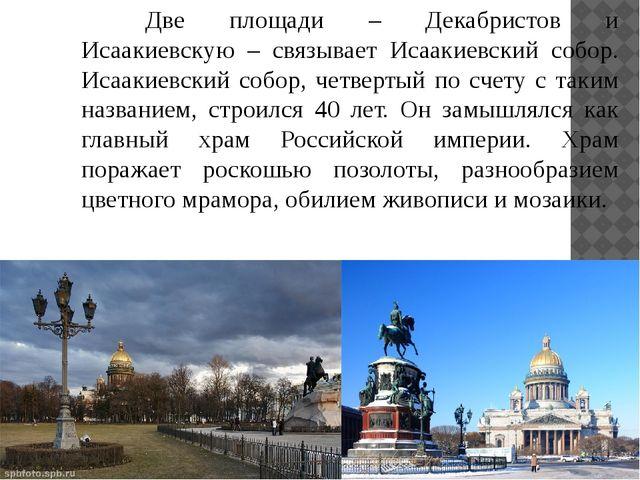 Две площади – Декабристов и Исаакиевскую – связывает Исаакиевский собор. Ис...