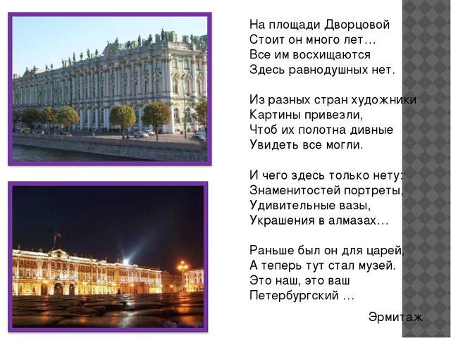На площади Дворцовой Стоит он много лет… Все им восхищаются Здесь равнодушных...