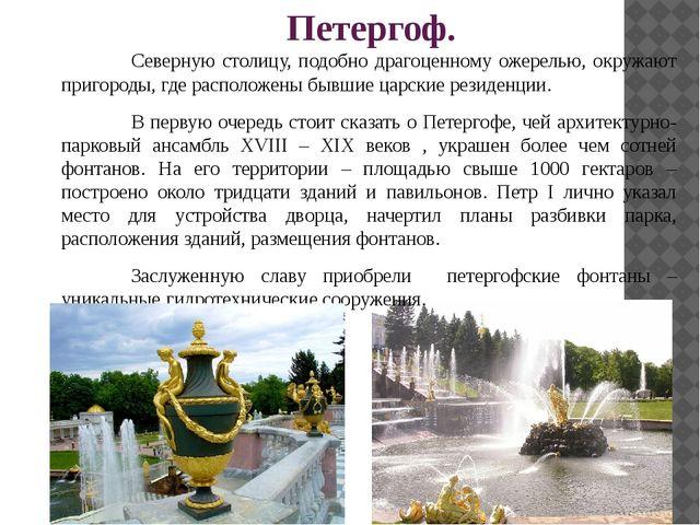 Петергоф. Северную столицу, подобно драгоценному ожерелью, окружают пригоро...