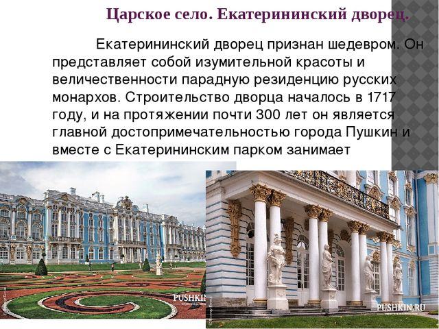 Царское село. Екатерининский дворец. Екатерининский дворец признан шедевром...