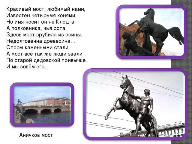 Красивый мост, любимый нами, Известен четырьмя конями. Но имя носит он не Кло...