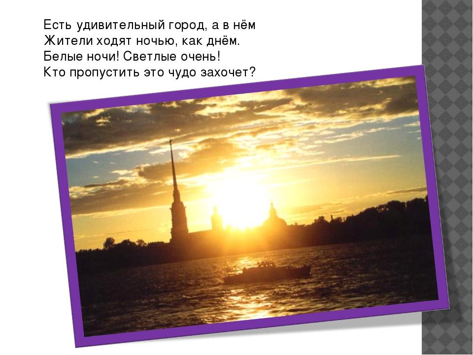 Есть удивительный город, а в нём Жители ходят ночью, как днём. Белые ночи! Св...