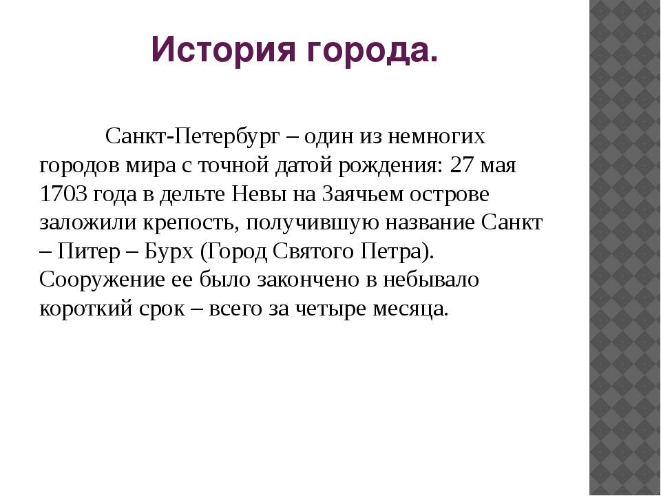 История города. Санкт-Петербург – один из немногих городов мира с точной да...