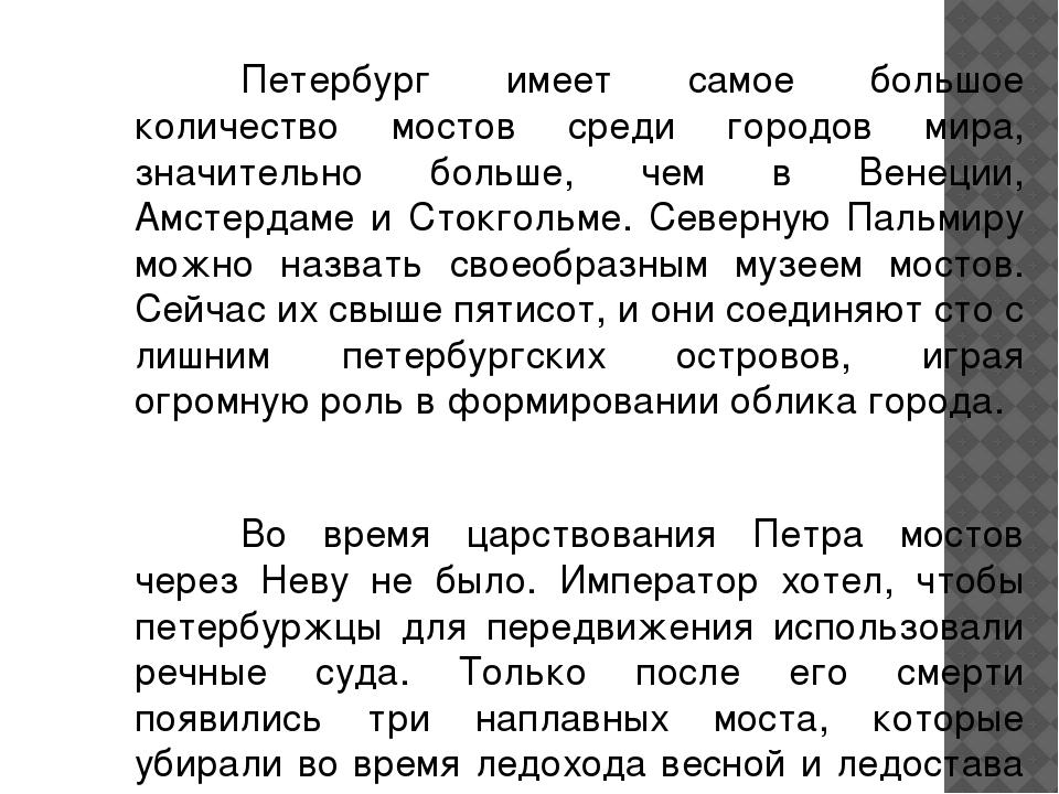 Петербург имеет самое большое количество мостов среди городов мира, значите...