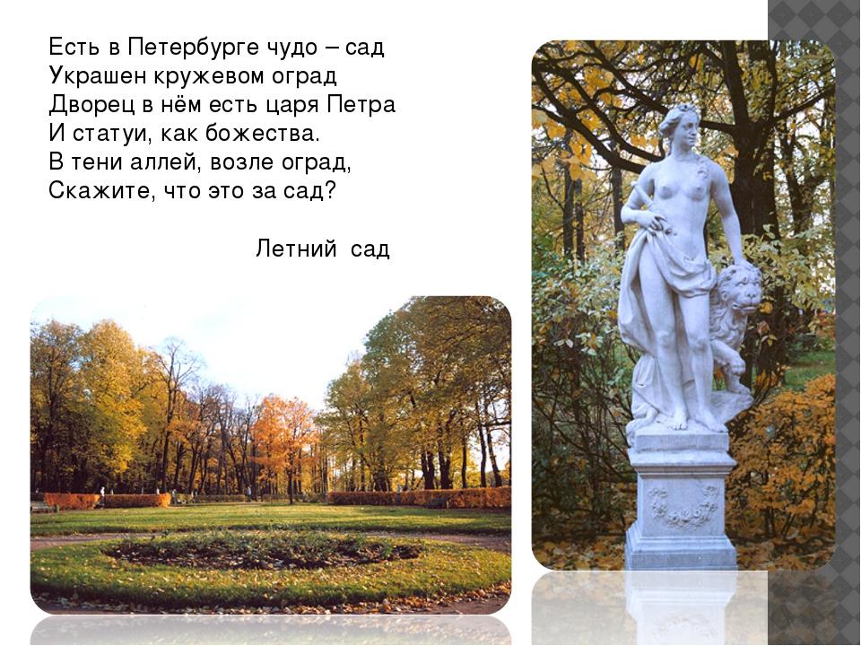 Есть в Петербурге чудо – сад Украшен кружевом оград Дворец в нём есть царя Пе...