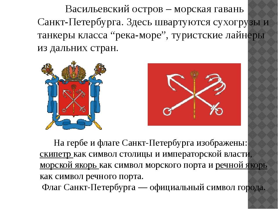Васильевский остров – морская гавань Санкт-Петербурга. Здесь швартуются су...