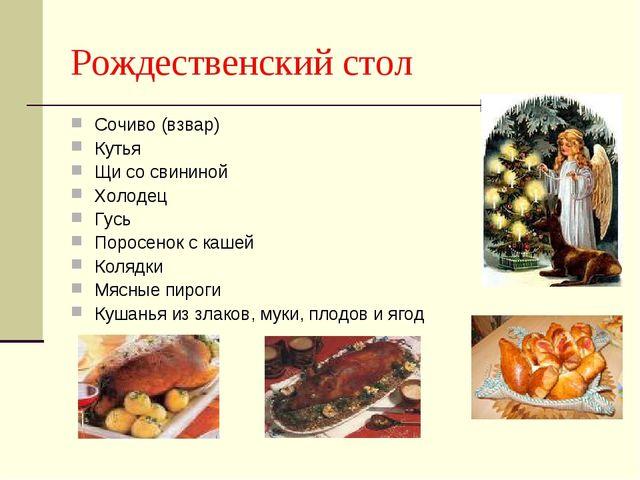 Рождественский стол Сочиво (взвар) Кутья Щи со свининой Холодец Гусь Поросено...