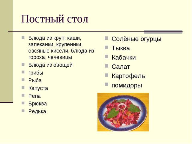 Постный стол Блюда из круп: каши, запеканки, крупеники, овсяные кисели, блюда...