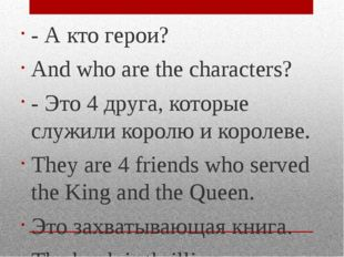 - А кто герои? And who are the characters? - Это 4 друга, которые служили кор