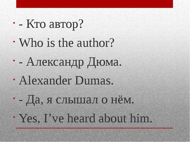 - Кто автор? Who is the author? - Александр Дюма. Alexander Dumas. - Да, я сл...