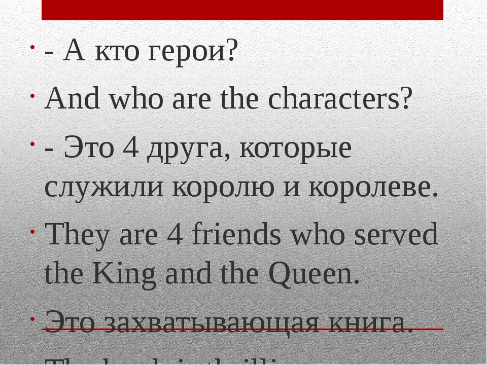 - А кто герои? And who are the characters? - Это 4 друга, которые служили кор...