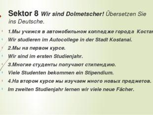 Sektor 8 Wir sind Dolmetscher! Übersetzen Sie ins Deutsche. 1.Мы учимся в авт