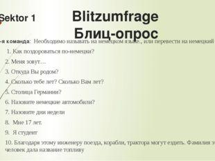 Sektor 1 Blitzumfrage Блиц-опрос 1-я команда: Необходимо называть на немецком