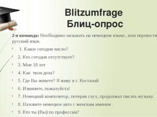 Blitzumfrage Блиц-опрос 2-я команда: Необходимо называть на немецком языке.,