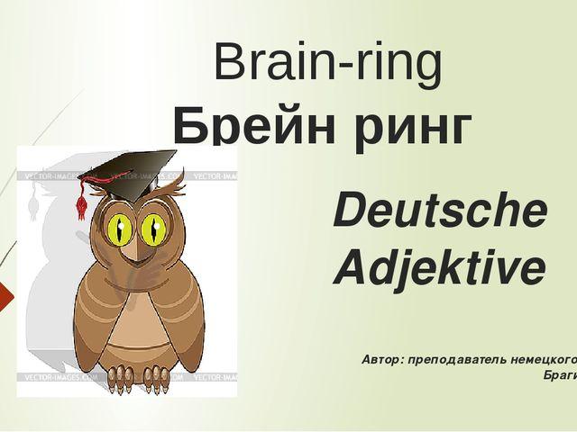 Brain-ring Брейн ринг Deutsche Adjektive Автор: преподаватель немецкого язык...