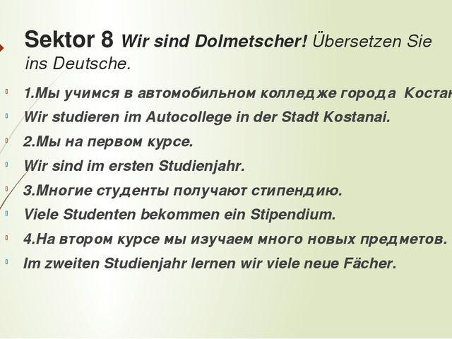 Sektor 8 Wir sind Dolmetscher! Übersetzen Sie ins Deutsche. 1.Мы учимся в авт...