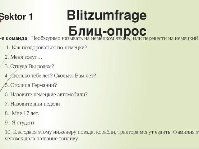 Sektor 1 Blitzumfrage Блиц-опрос 1-я команда: Необходимо называть на немецком...