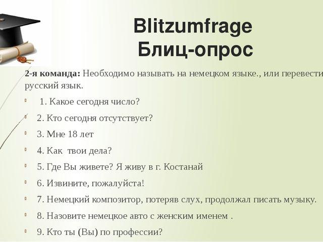 Blitzumfrage Блиц-опрос 2-я команда: Необходимо называть на немецком языке.,...