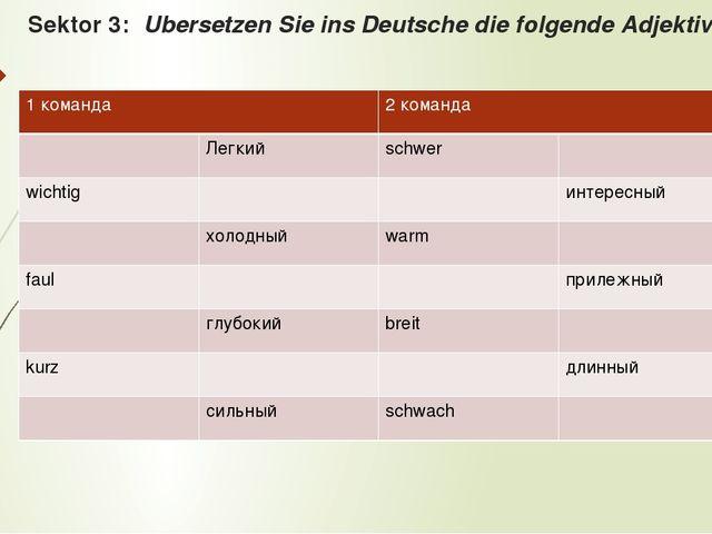 Sektor 3: Ubersetzen Sie ins Deutsche die folgende Adjektive. 1команда 2 кома...