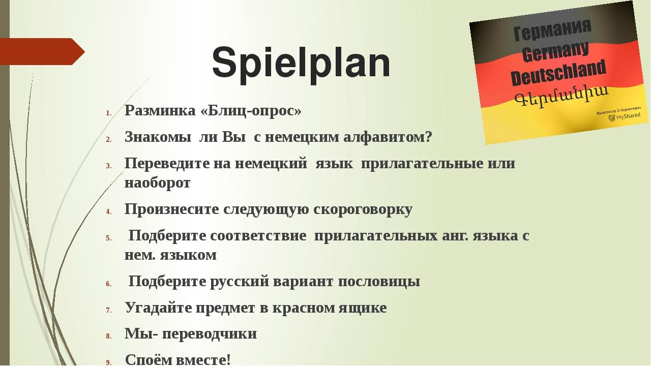 Spielplan Разминка «Блиц-опрос» Знакомы ли Вы с немецким алфавитом? Переведи...