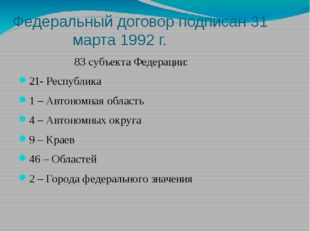Федеральный договор подписан 31 марта 1992 г. 83 субъекта Федерации: 21- Респ