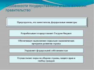 Особенности государственной власти в России: правительство Председатель, его