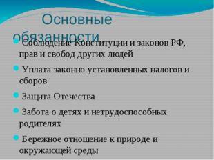 Основные обязанности Соблюдение Конституции и законов РФ, прав и свобод друг