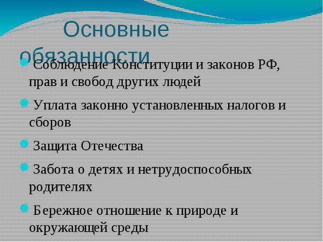 Основные обязанности Соблюдение Конституции и законов РФ, прав и свобод друг...