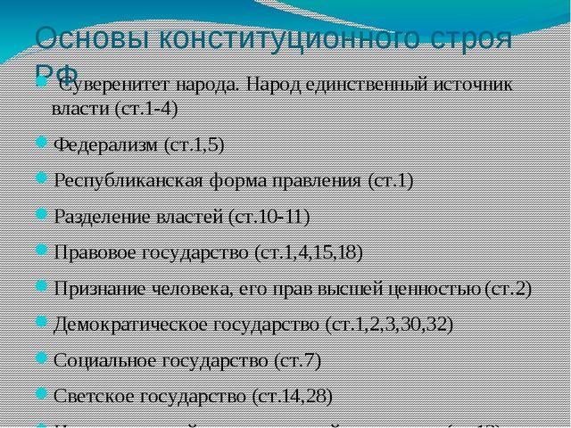 Основы конституционного строя РФ Суверенитет народа. Народ единственный источ...