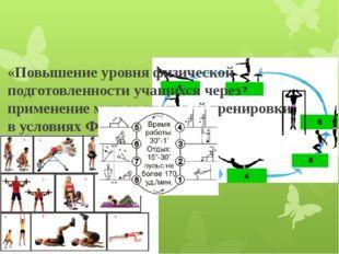 «Повышение уровня физической подготовленности учащихся через применение мето