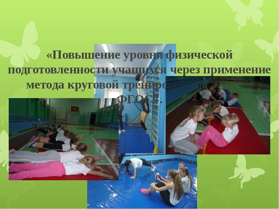 «Повышение уровня физической подготовленности учащихся через применение мето...