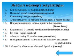 1.Көп батырмалы құрылғы(пернетақта) 2.Паскаль қандай тіл(программ